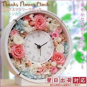 古希のお祝い 女性 プレゼント サンクスフラワークロック シフォンカラー 丸型 翌日発送コース プリザーブドフラワーの花時計|bondsconnect