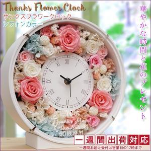 古希のお祝い 女性 プレゼント サンクスフラワークロック シフォンカラー 丸型 1週間発送コース プリザーブドフラワー 時計 bondsconnect