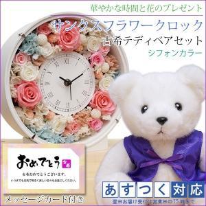 古希のお祝い 古希テディベアセット サンクスフラワークロック 丸型 刻印無し シフォンカラー 古希祝い 女性 プレゼント 時計|bondsconnect