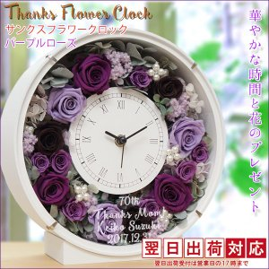 古希のお祝い 女性 プレゼント サンクスフラワークロック パープルローズ 丸型 翌日発送コース プリザーブドフラワーの花時計|bondsconnect