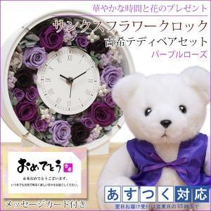 古希のお祝い 紫のちゃんちゃんこを着た 古希テディベアセット サンクスフラワークロック 丸型 刻印無し パープルローズ 女性 プレゼント 時計|bondsconnect