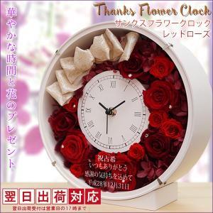 古希のお祝い 女性 プレゼント サンクスフラワークロック レッドローズ 丸型 翌日発送コース プリザーブドフラワーの花時計|bondsconnect