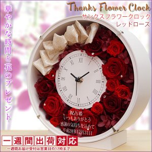 古希のお祝い 女性 プレゼント サンクスフラワークロック レッドローズ 丸型 1週間発送コース プリザーブドフラワー 時計 bondsconnect