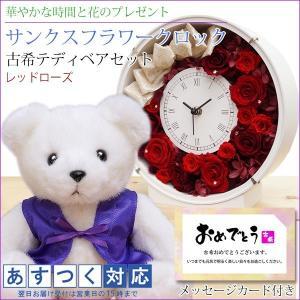 古希祝い 紫のちゃんちゃんこを着た 古希テディベアセット サンクスフラワークロック 丸型 刻印無し レッドローズ 女性 プレゼント 時計|bondsconnect