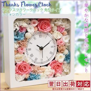 古希のお祝い 女性 プレゼント サンクスフラワークロック 角型 シフォンカラー 翌日発送コース プリザーブドフラワーの花時計|bondsconnect