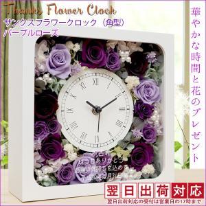 古希のお祝い 女性 プレゼント サンクスフラワークロック 角型 パープルローズ 翌日発送コース プリザーブドフラワー 時計 bondsconnect