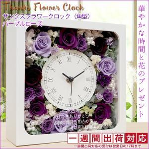 古希のお祝い 女性 プレゼント サンクスフラワークロック 角型 パープルローズ 1週間発送コース プリザーブドフラワー 時計 bondsconnect