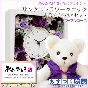 古希のお祝い 古希テディベアセット サンクスフラワークロック 角型 刻印無し パープルローズ 古希祝い 女性 プレゼント 時計|bondsconnect