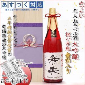 古希祝い 男性 プレゼント 名入れラベル酒 大吟醸 祝い赤瓶 金箔入り|bondsconnect