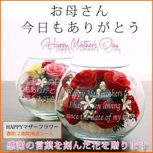 母の日のプレゼント バラの花束のプリザーブドフラワー ハッピ...