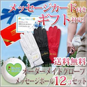 還暦祝い プレゼント 男性 オーダーメイドゴルフグローブ ゴールド お仕立て券とメッセージゴルフボール12個セット 名入れ刺繍付き|bondsconnect