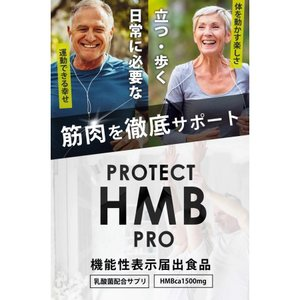 PROTECT HMB PRO 正規販売店 2袋セット 40代 50代 60代 筋力低下 筋力維持 ...