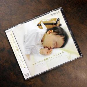 リュージュ ミュージックコレクションII名曲51曲入りCD#rge008290