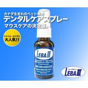 【送料無料】 口臭 歯石にサヨナラ  リーバスリー(LEBA3)