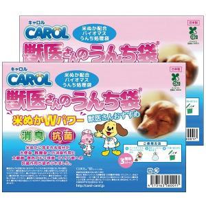 CAROL 獣医さんのうんち袋 100枚(50枚×2) 【消臭・抗菌のWパワー 米ぬか配合バイオマス...