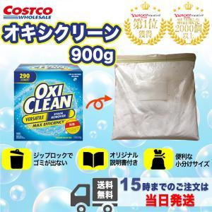 オキシクリーン マルチパーパス クリーナー 900g コストコ 次亜塩素酸 掃除用 洗濯槽洗浄 スニ...