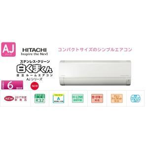 L3 在庫 全国 日立 RAS-AJ22G W スターホワイト エアコン おもに6畳用 白くまくん AJシリーズ 冷房能力2.2kW の商品画像