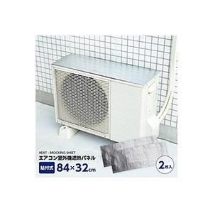 エアコン室外機 遮熱パネル 貼付式(2枚入り)|bonita