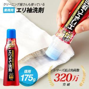 クリーニング屋さんのエリそで洗剤 浸透力1.4倍 徳用|bonita
