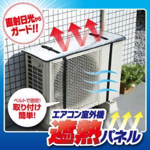 エアコン室外機遮熱パネル|bonita