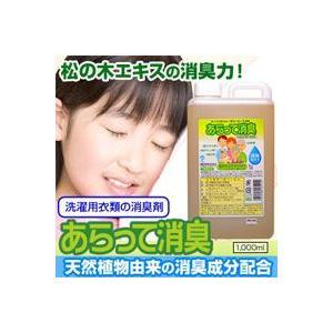 あらって消臭 洗濯用衣類の消臭剤(1000ml)|bonita