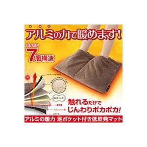 アルミの暖力 足ポケット付き低反発マット|bonita