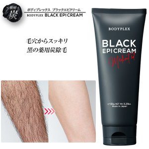 ボディプレックス ブラックエピクリーム(医薬部外品)150g|bonita
