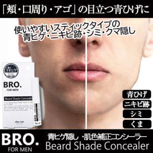 BRO. FOR MEN Beard Shade Concealer(青ヒゲ隠し・肌色補正コンシーラー)【ポスト投函送料無料】|bonita