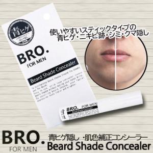 BRO. FOR MEN Beard Shade Concealer(青ヒゲ隠し・肌色補正コンシーラー)【ポスト投函送料無料】|bonita|03