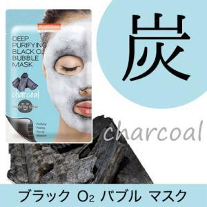 ブラック O2 バブル マスク charcoal(炭)|bonita