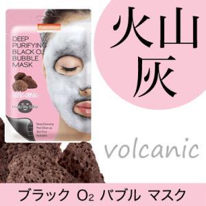 ブラック O2 バブル マスク volcanic(火山灰)|bonita