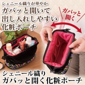 シェニール織り ガバッと開く化粧ポーチ|bonita