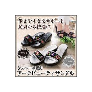 シェニール織り アーチビューティサンダル|bonita