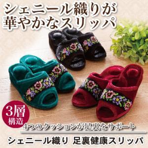 シェニール織り 足裏健康スリッパ|bonita