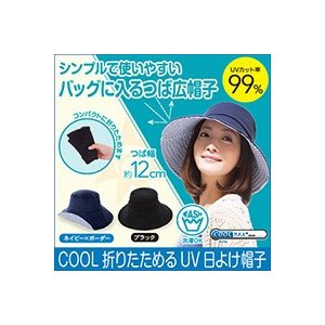 COOL折りたためる UV日よけ帽子|bonita