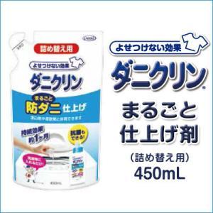 ダニクリン まるごと仕上げ剤  (詰め替え用) 450ml|bonita