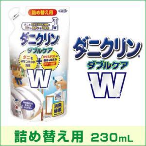 ダニクリン Wケア (詰め替え用) 230ml bonita