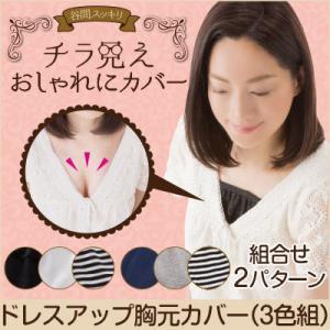 ドレスアップ胸元カバー(3色組)【メール便送料無料】|bonita