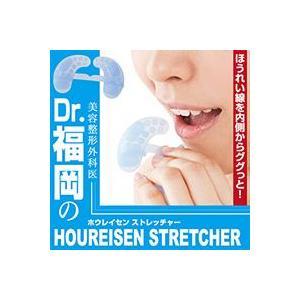 Dr.福岡のホウレイセンストレッチャー|bonita