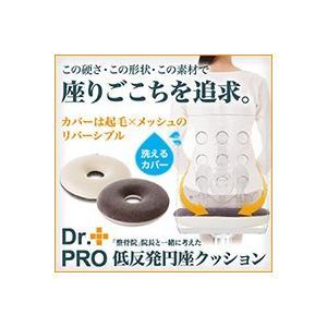 Dr.PRO 低反発円座クッション|bonita