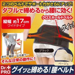 DR.PRO グイッと締める腰ベルト|bonita
