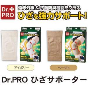 Dr.PRO ひざサポーター|bonita