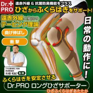 Dr.PRO ロングひざサポーター|bonita