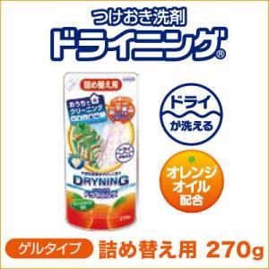 つけおき洗剤 ドライニング(詰め替え用) 270g|bonita