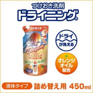 ドライニング 液体タイプ(詰め替え用) 450ml|bonita