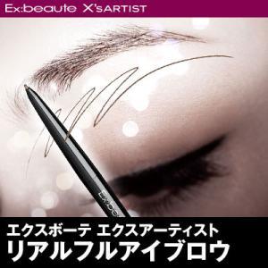 エクスボーテ エクスアーティスト リアルフルアイブロウ【メール便送料無料】|bonita