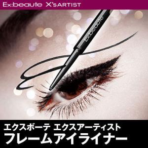 エクスボーテ エクスアーティスト フレームアイライナー【メール便送料無料】|bonita
