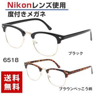 《度付きメガネ》【ORIGINAL SUNGLASSES-6518】度付き 度入り 眼鏡 メガネ めがね Nikon医療用レンズ 日本製レンズ [ウエリントン][ブロウ型](男女兼用)|bonita