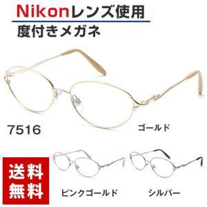 《度付きメガネ》【ORIGINAL SUNGLASSES-7516】度付き 度入り 眼鏡 メガネ めがね Nikon医療用レンズ 日本製レンズ [オーバル](女性用)|bonita