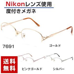 《度付きメガネ》【ORIGINAL SUNGLASSES-7691】度付き 度入り 眼鏡 メガネ めがね Nikon医療用レンズ 日本製レンズ [オーバル][ハーフリム](女性用)|bonita